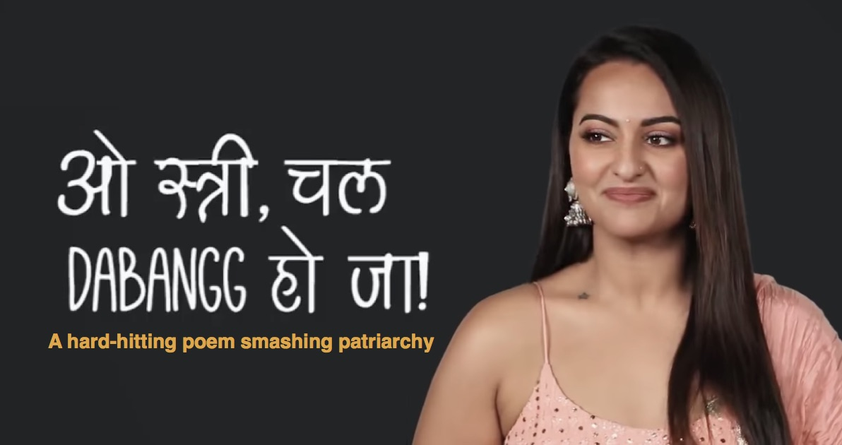 Sonakshi-Sinha-Poem-Smashing-Patriarchy
