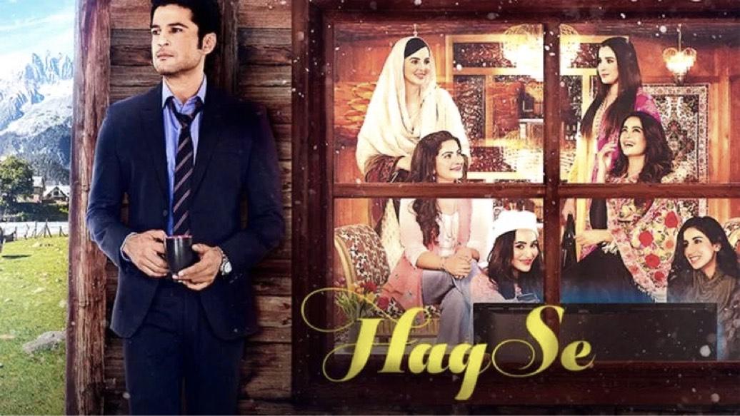 Best-Indian-Web-Series-Hindi-Haq-Se